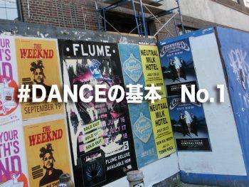 ダンスの基本